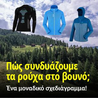 Συνδυασμός ρούχων στο βουνό